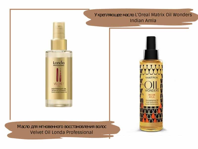 OIL WONDERS от L'OREAL MATRIX